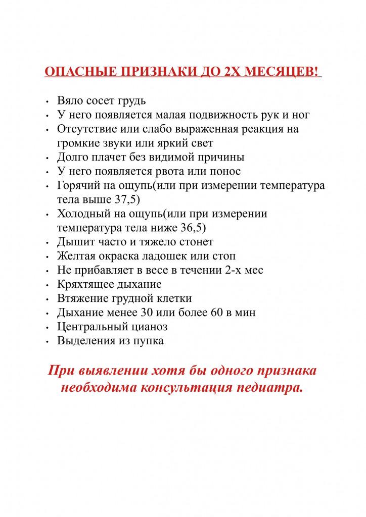 opo_pamyatka